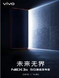 Vivo NEX 3S 5G将于3月10日在中国发布