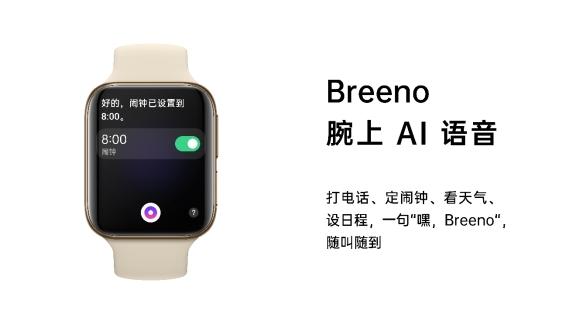 OPPO Watch新品发布,Breeno语音首次登陆IoT设备