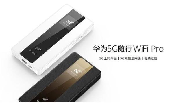 全球首款5G双模全网通随行WiFi——华为5G随...