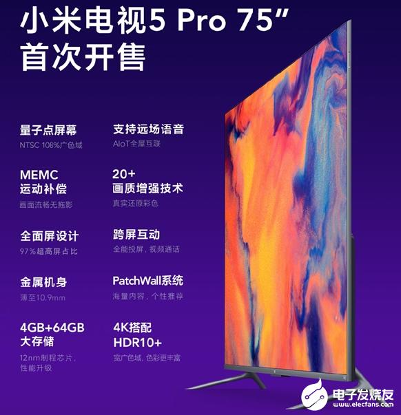 小米電視5 Pro 75英寸首賣 小米電視進入萬元時代