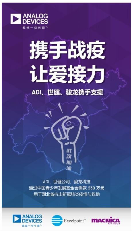 ADI、世健、駿龍科技共(gong)同捐(juan)贈230萬元助力湖(hu)北(bei)...