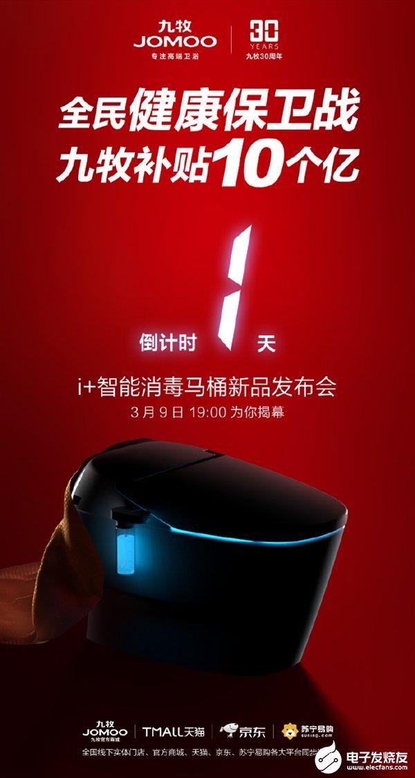 九牧宣布全线产品以超低价普惠民生 首款i+智能消毒马桶活动价6999元