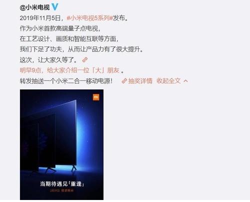小米將可能會發布一款100英寸的特大號小米電視5