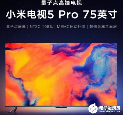 小米電視5 Pro 75英寸首賣 萬元內最大最好用的高端電視