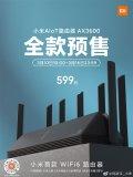 小米AIoT路由器AX3600將于明日開啟全款預售 售價599元
