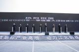 南京华天和台积电项目设备进场重大项目集中开工