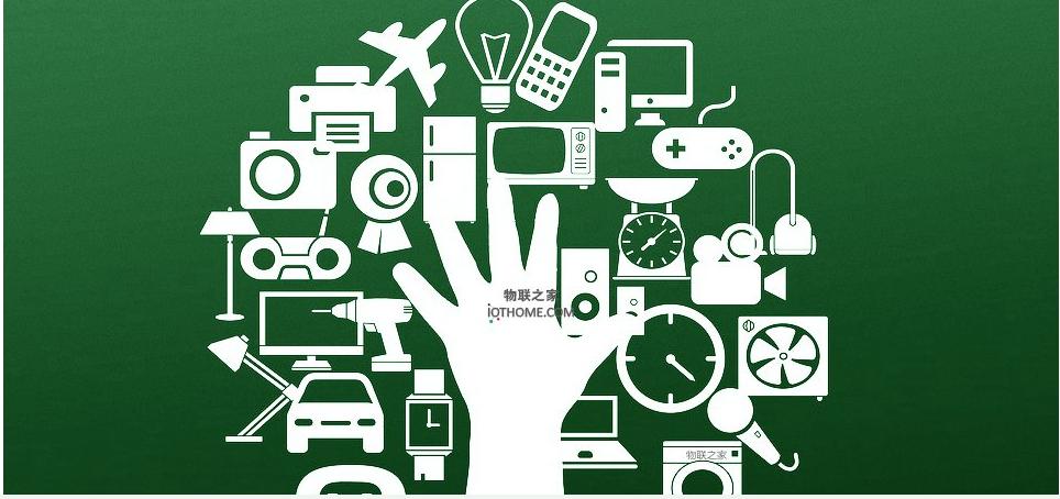 如何使用物联网技术让家用电器更加的智慧