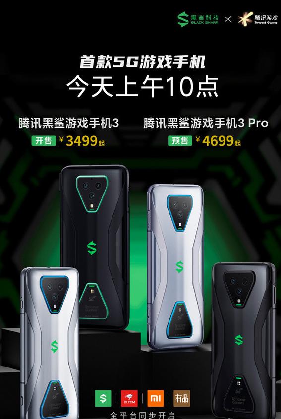 腾讯黑鲨游戏手机3 Pro正式开启预售售价4699元起