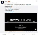 余承東微博預熱華為P40系列 有望重新登頂DXO手機拍照榜第一