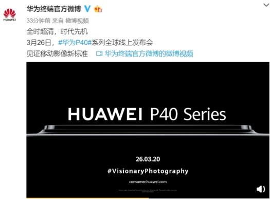 华为P40系列将于3月26日线上发布,后置矩阵式...