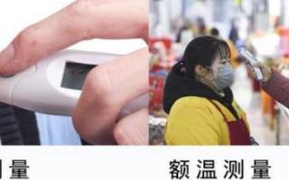 疫情之下红外体温计需求猛增,科普红外体温计的应用