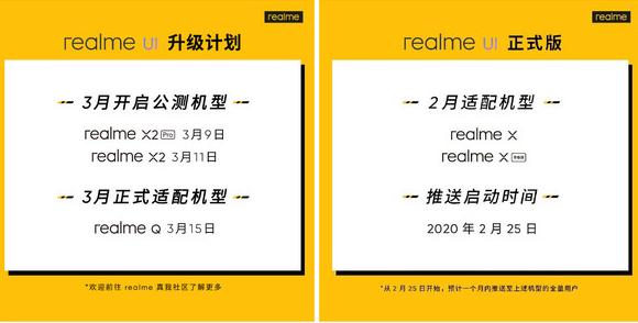 realme计划在3月份内将所有机型都升级到realme UI
