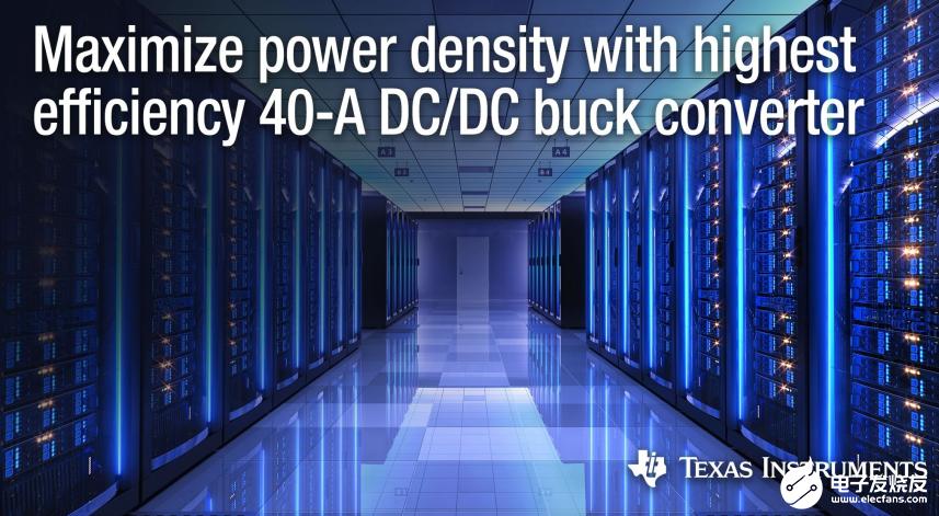 TI推出新型40-A SWIFTTM DC/DC降压转换器,可在高开关频率下提高效率