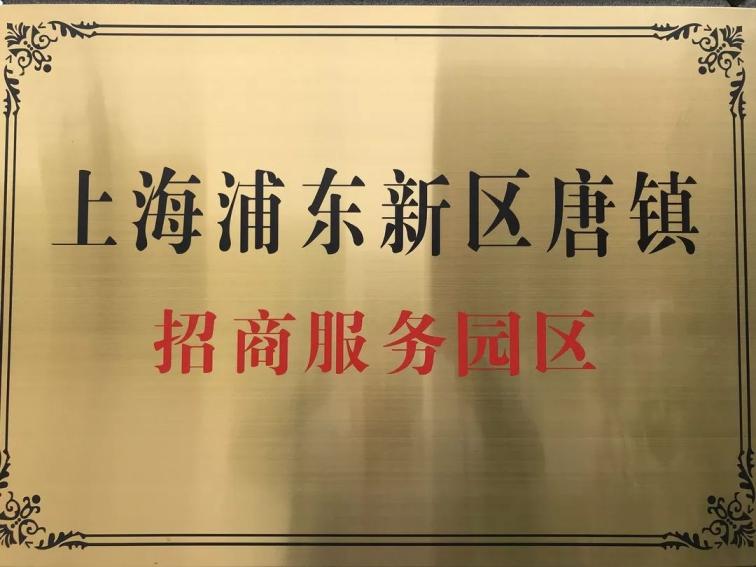 浦东注册公司唐镇科技园区促进创新创业免费办理