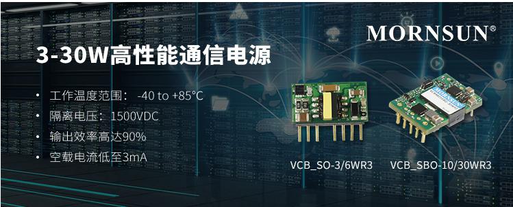 最新3-30W高性能通信电源,金升阳助力5G产业加速