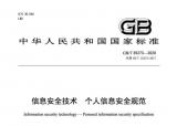 正式发布国家标准《信息安全技术个人信息安全规范》