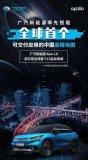 广汽宣布Aion LX将正式搭载首个可交付应用的...