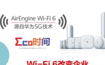 华为AirEngine Wi-Fi 6产品,实现...