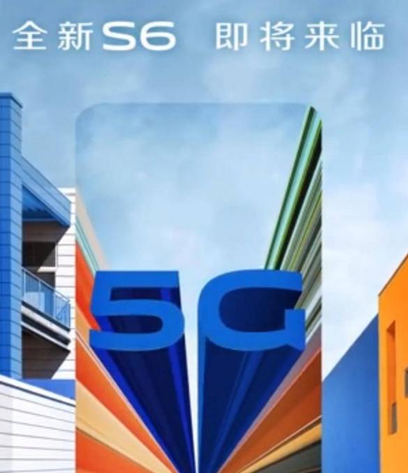 vivo  S6即将到来 或搭载高通骁龙765且价格预估在2698元左右