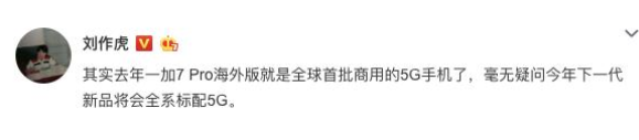 一加科技CEO刘作虎称一加下款新品将全系支持5G
