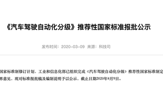 中国自动驾驶汽车分级标准获准通过,促进加快量产与...