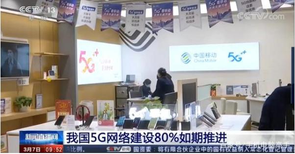 5G建设新成绩,电信做法引起用户不满!