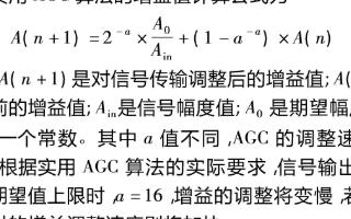 实用AGC算法的工作原理及在音频FPGA中的应用