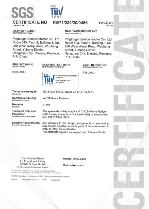 alibaba平头哥基础App平台YoC通过IEC功能安全认证