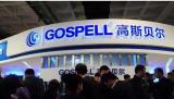 高斯贝尔表示公司覆铜板产品与5G基站天线有关