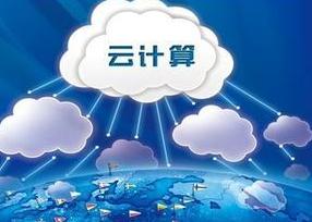 视界云近日宣布获融资金额近亿元 将在云计算市场领...