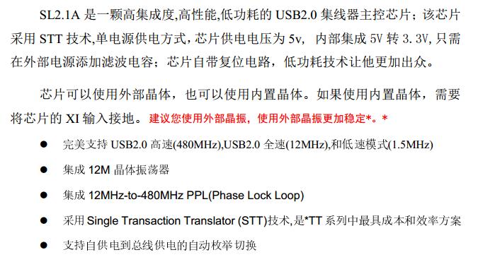 4口极简USB2.0 HUB方案SL2.1A