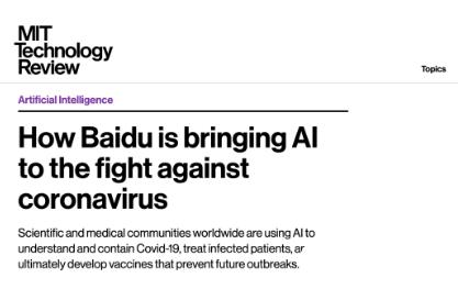 人工智能抗击疫情 为挽救千万人生命提供了机会