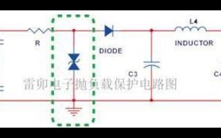 汽车电子抛负载保护电路图