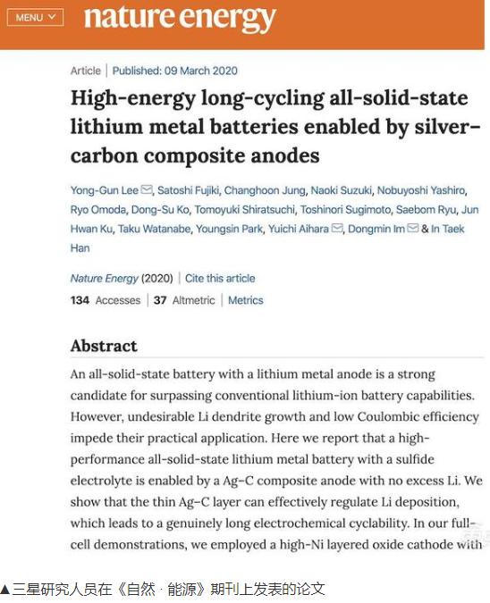 三星研發全(quan)固態電池,比傳統(tong)鋰離子電池體積小大約(yue)5...