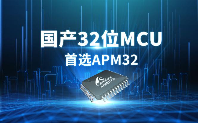 APM32F103xE增强型系列MCU,国产32位MCU首选!