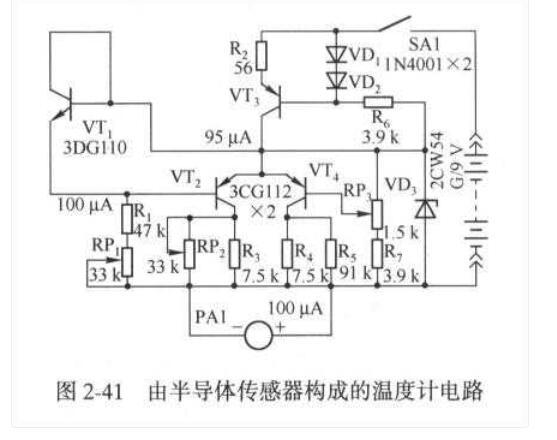 半导体传感器构成的温度计电路