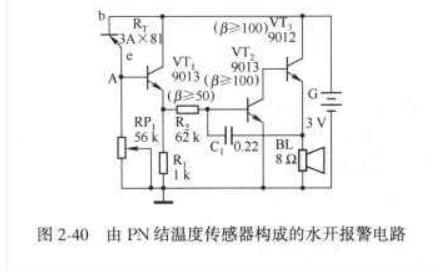 PN结温度传感器构成的水开报警电路