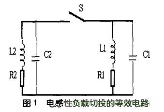 如何抑制等效电路电感性负载切投时产生的干扰