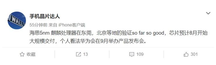 华为海思5nm麒麟芯片预计8月大规模交付