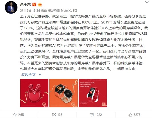 余承東:華為麒麟A1已用于多款設備,芯片+OS+...