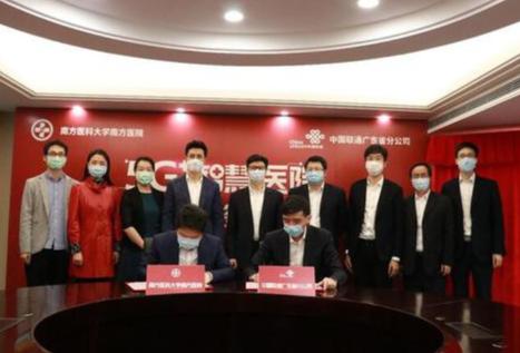 广东联通与南方医院达成战略合作,利用5G+AI新...