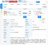 京东云计算成立两家全资子公司 主要经营范围为云计...