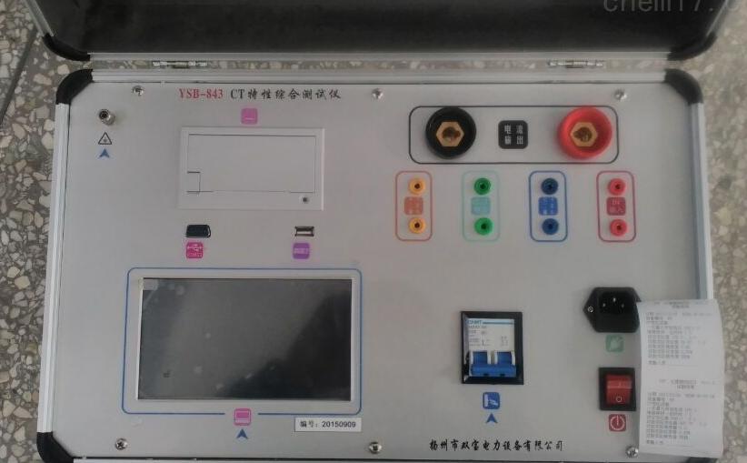 互感器伏安特性综合测试仪的介绍
