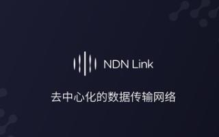 NDN Link的�l展���取代TCP/IP的未�砘ヂ��W�y架��