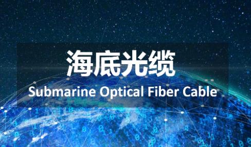 日本NEC研發新型海底中繼器和光纜,光纖數量提高25%已實現量產