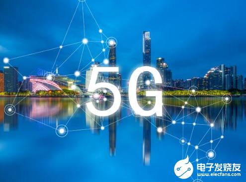 5G網絡覆蓋越來越 但網絡安全問題也越來越明顯
