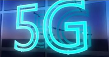 四川省将采取多种措施加快推进5G基站建设