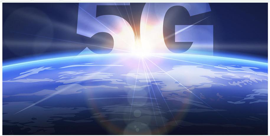 极速5G需要什么来支持