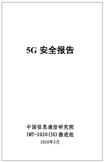 如何应对5G网络的安全问题