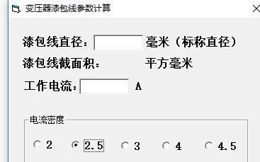 漆包线的电流计算器应用程序免费下载